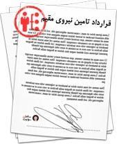 انعقاد قرارداد تامین نیروی مقیم نرم افزار سامان سوئیت