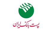 گواهی حسن انجام کار پست بانک ایران