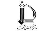 گواهی حسن انجام کار دانشگاه فردوسی مشهد