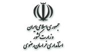 گواهی حسن انجام کار سازمان صنایع و معادن خراسان رضوی