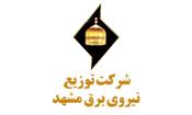 گواهی حسن انجام کار شرکت توزیع نیروی برق مشهد