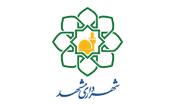 گواهی حسن انجام کار شهرداری مشهد