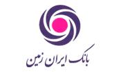 گواهی حسن انجام کار بانک ایران زمین