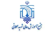 گواهی حسن انجام کار مجتمع آموزش عالی شهید محلاتی