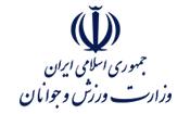 گواهی حسن انجام کار وزارت ورزش و جوانان