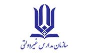 گواهی حسن انجام کار سازمان مدارس دولتی و مشارکتهای مردمی