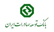 گواهی حسن انجام کار بانک توسعه صادرات